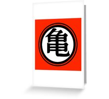 Martial Arts Island Master Greeting Card