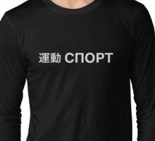 Gosha - Sport Long Sleeve BLACK Long Sleeve T-Shirt