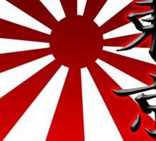 Tokyo Japan Rising Sun Sticker