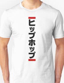 Japanese Hip Hop 日本のヒップホップ Unisex T-Shirt