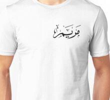 Maryam (Arabic for Mary/Miriam/Maria) Unisex T-Shirt