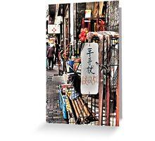 have a stroll through Sheung Wan Hong Kong Greeting Card