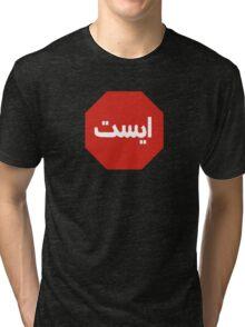 Stop, Road Sign, Iran Tri-blend T-Shirt