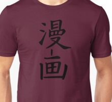 Manga written in Japanese  Unisex T-Shirt