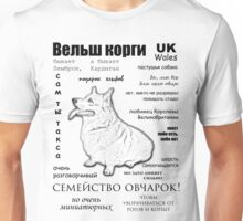 Corgi. FAQ. Russian Edition Unisex T-Shirt