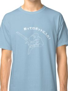 "Evangelion EVA Unit 01: ""Shut up and get in the robot!"" (White) Classic T-Shirt"
