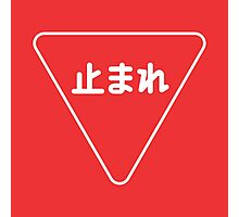 Stop, Road Sign, Japan Photographic Print
