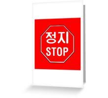 Stop, Road Sign, South Korea Greeting Card