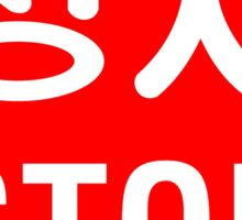 Stop, Road Sign, South Korea Sticker