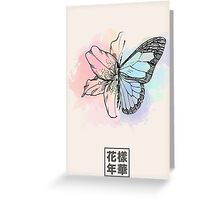 In the Mood for Love Greeting Card