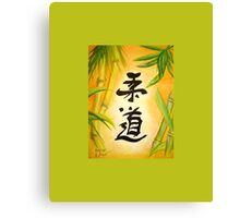 JuDo - the gentle way in olive Canvas Print