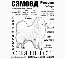 Samoyed. FAQ. Russian Edition Unisex T-Shirt
