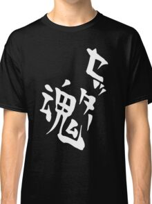 Kageyama's Setter Soul Shirt Design Classic T-Shirt