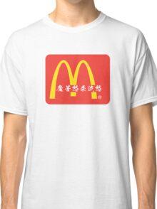 [Ateji] McDonald's Classic T-Shirt