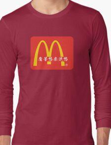 [Ateji] McDonald's Long Sleeve T-Shirt