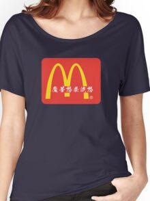 [Ateji] McDonald's Women's Relaxed Fit T-Shirt