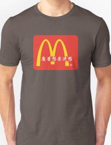 [Ateji] McDonald's Unisex T-Shirt