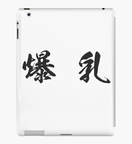 Explossively gigantic boobs iPad Case/Skin