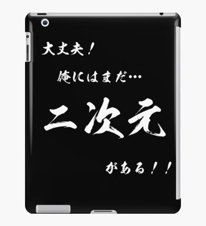 [Voice of Otaku] It's OK! I still have...2D!! White Edition iPad Case/Skin