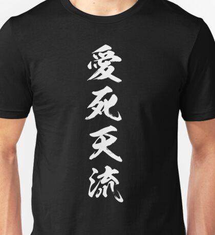 [Ateji] Aishiteru Unisex T-Shirt