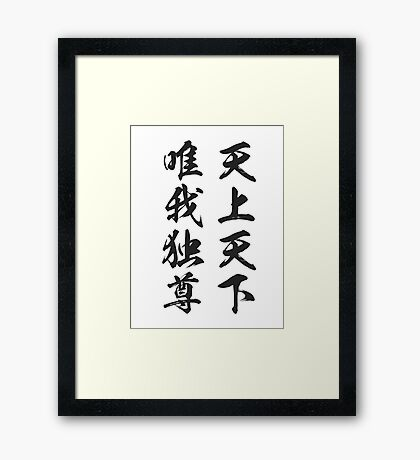 I am the most respectable person in the world Framed Print