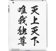 I am the most respectable person in the world iPad Case/Skin