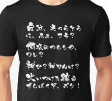 [Osaka Dialect] You, arrogant, heh, Oi? Who the hell...God? White Edition Unisex T-Shirt