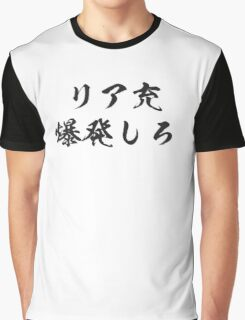 [Voice of Otaku] People satisfied with offline life should explode Black Edition Graphic T-Shirt