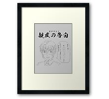 [ASCII ART] BF's confession that makes you rethink the friendship Framed Print