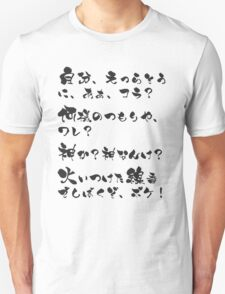 [Osaka Dialect] You, arrogant, heh, Oi? Who the hell...God? Unisex T-Shirt