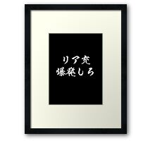 [Voice of Otaku] People satisfied with offline life should explode Framed Print