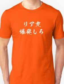 [Voice of Otaku] People satisfied with offline life should explode Unisex T-Shirt