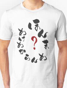 [Osaka Dialect] Really, I am crueless Unisex T-Shirt