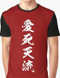 [Ateji] Aishiteru Graphic T-Shirt