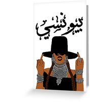 Beyonce in Arabic Caligraphy Greeting Card