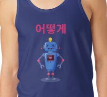 Cute Robot 어떻게 Hangul Ottoke Tank Top