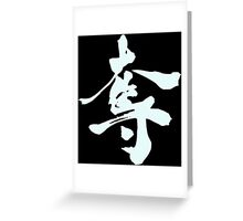 Metal Gear Rising - DATSU Kanji Greeting Card