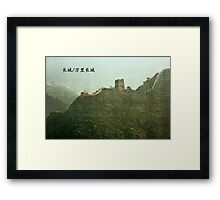 The Great Wall of China ~ 长城/万里长城 Framed Print