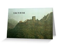 The Great Wall of China ~ 长城/万里长城 Greeting Card