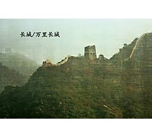 The Great Wall of China ~ 长城/万里长城 Photographic Print