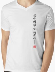 GLHF kanji Mens V-Neck T-Shirt