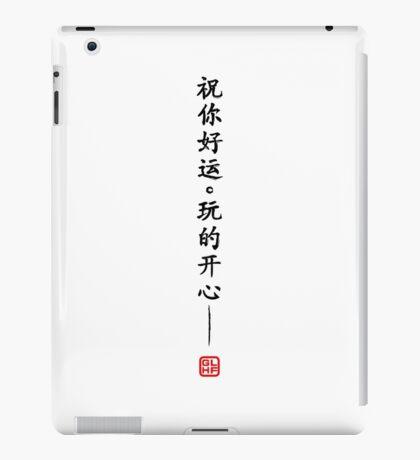 GLHF kanji iPad Case/Skin