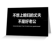 Gu Hai Husband and Wife Statement Greeting Card