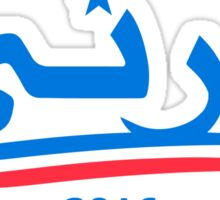 Bernie 2016 - Arabic Sticker
