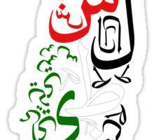 فلسطين Palestine Sticker