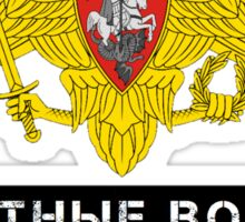 Strategic Rocket Forces of the Russian Federation II Sticker