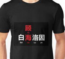 Bai Luo Yin and Gu Hai Chinese Names Combined Unisex T-Shirt