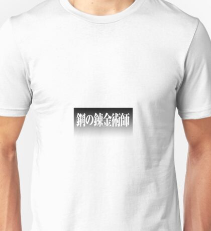 Fullmetal Alchemist Title Text Japanese Unisex T-Shirt