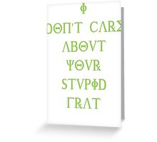 I don't care about your stupid frat - green Greeting Card