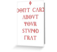 I don't care about your stupid frat - pink Greeting Card
